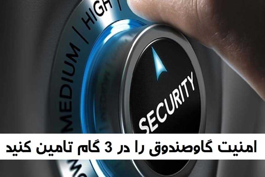 امنیت گاوصندوق را چگونه افزایش دهیم